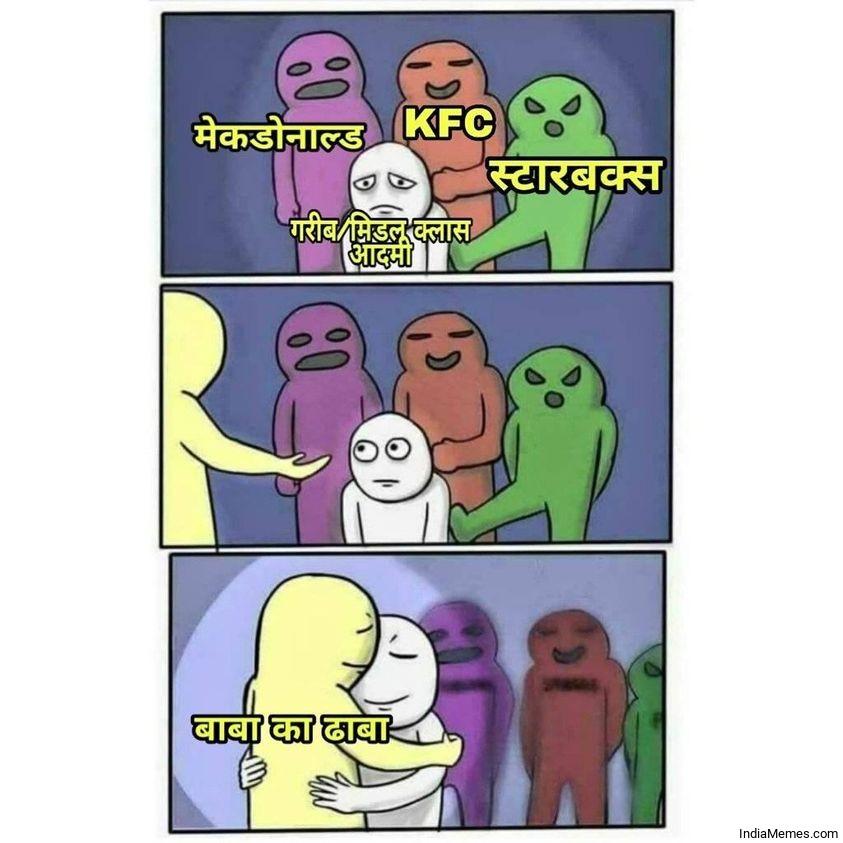 Baba ka dhaba to gareeb middle class aadmi meme.jpg