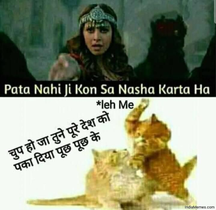 Pata Nahi Ji Konsa Nasha Karta Hai Memes in Hindi